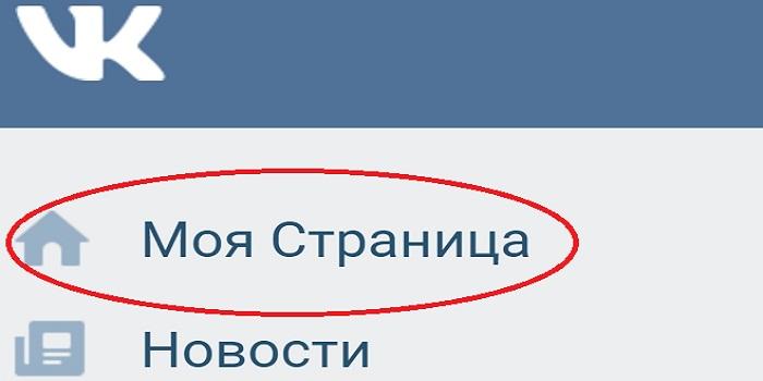 ВКонтакте моя страница