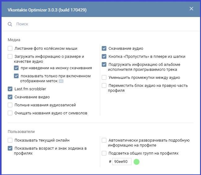 Настройки VkOpt плагина для браузера Chrome