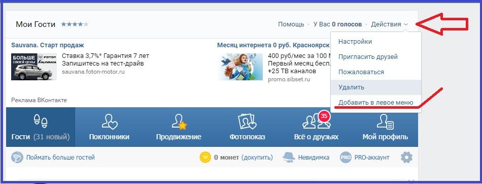 Смотреть кто заходил ко мне на страницу ВКонтакте