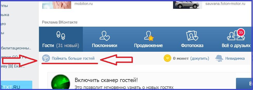Поймать больше друзей ВКонтакте