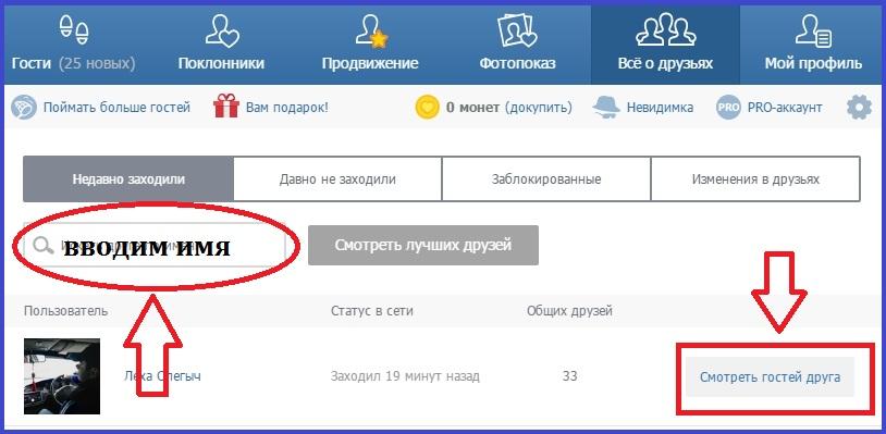 Смотреть гостей друга ВКонтакте, кто гости друга