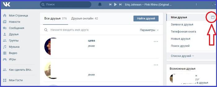 Расположение кнопки календаря с датами дней рождений ВКонтакте, полной версии сайта