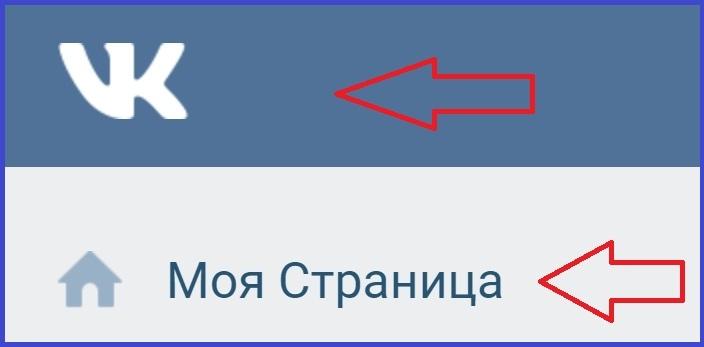 Чем отличается главная страница и личная ВКонтакте