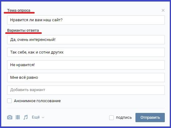 Сам опрос и варианты ответов для опроса ВКонтакте