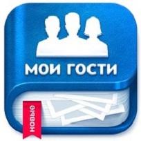 Приложение гости для ВКонтакте