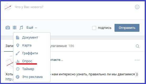 Функция добавления опроса ВКонтакте