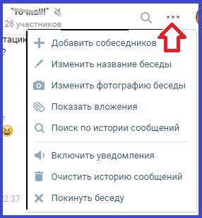 настройки беседы ВКонтакте
