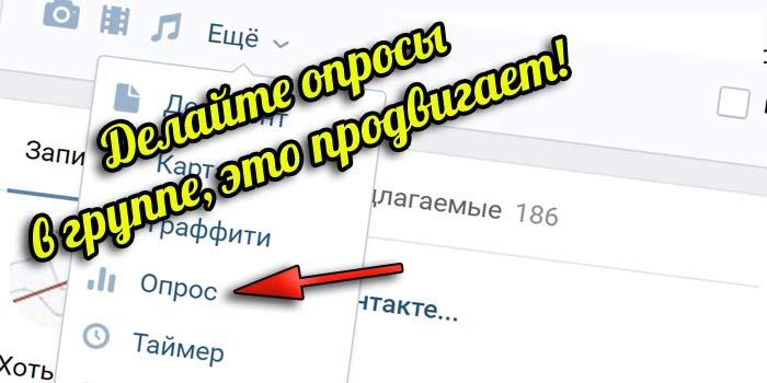 Продвижение группы при помощи опросов ВКонтакте