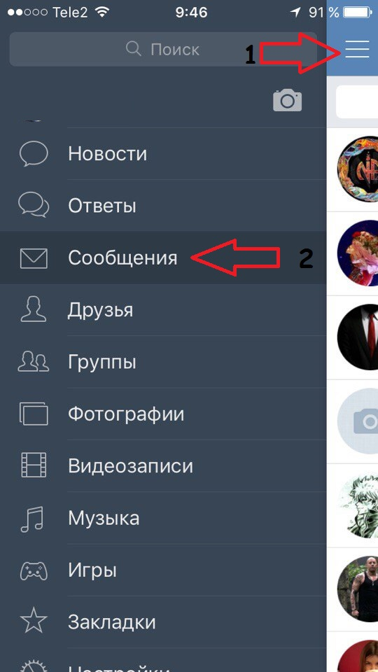 Создать беседу в мобильной версии приложения ВКонтакте
