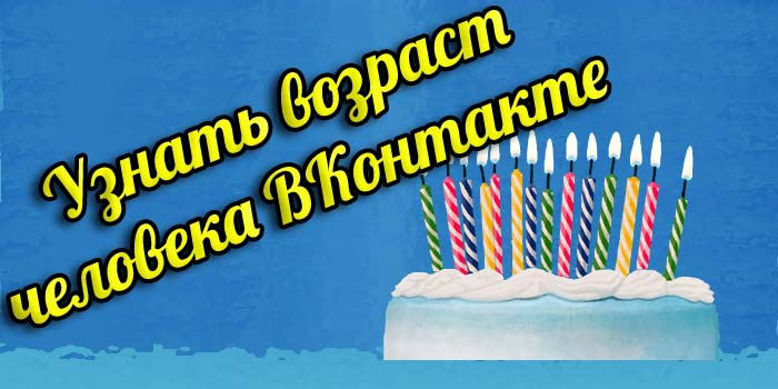 Как распознать скрытый возраст ВКонтакте
