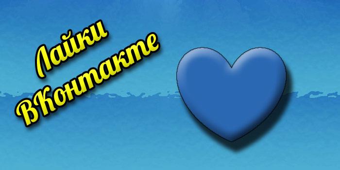 Что такое Лайк ВКонтакте и как их ставить
