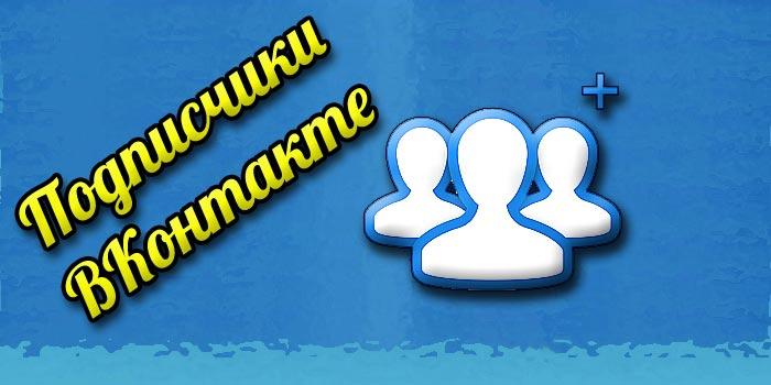 Подписчики ВКонтакте чем отличаются от друзей