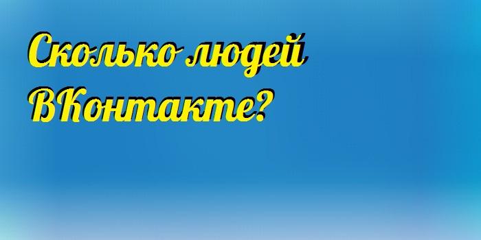 Сколько людей ВКонтакте?