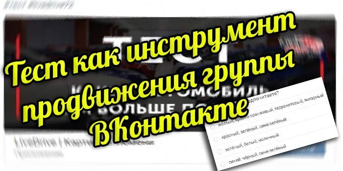 Тест как инструмент продвижения группы ВКонтакте
