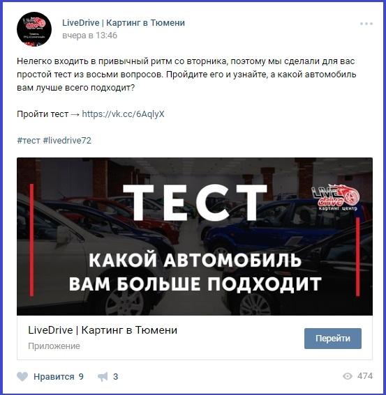 Пользователям ВКонтакте предлагают пройти тест
