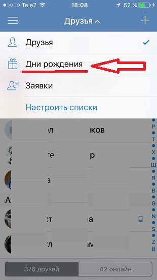календарь дней рождений в мобильной версии ВК