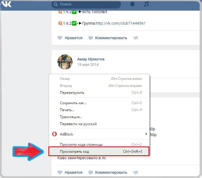 удаление всех записей и постов в группе и на своей странице вконтакте
