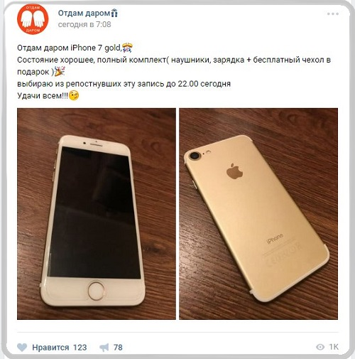 iphone 7 за репост