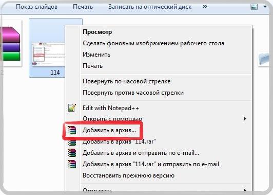 архивирование файлов перед отправкой вконтакте