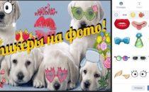 Как добавить стикеры на фото ВКонтакте