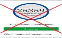 Порошенко отказал петиции ВКонтакте