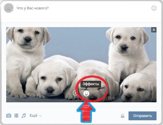 переход в режим редактирования фото и наложения стикеров вконтакте