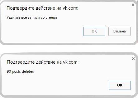 диалоговое окно, запрос на удаление записей вконтакте