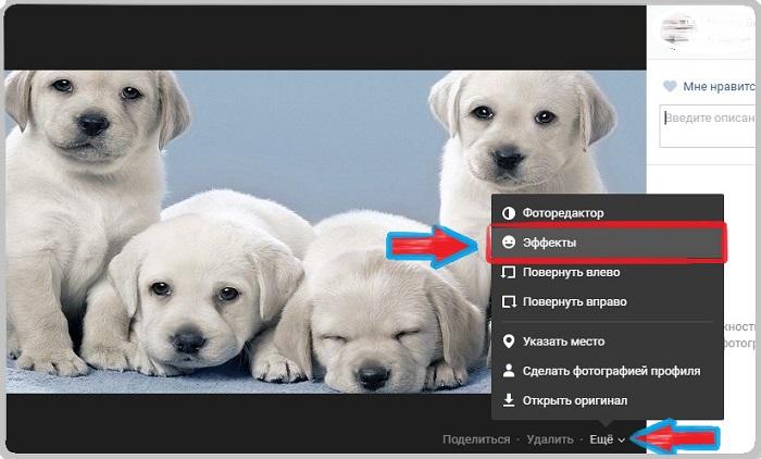 обработка изображения вконтакте встроенным редактором
