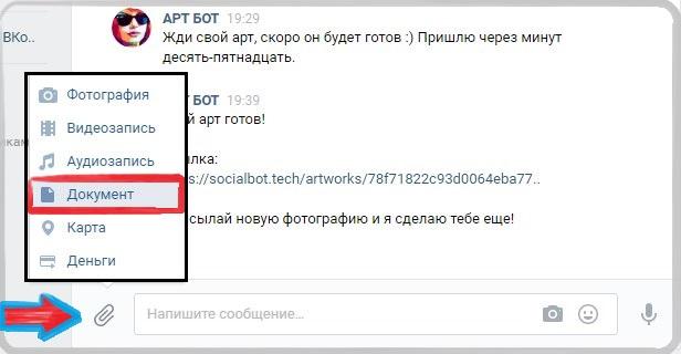 прикрепление файла к сообщению вконтакте