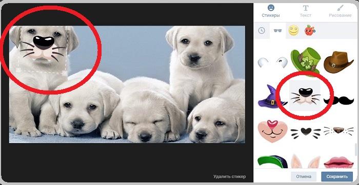 наложение стикера на фото, наклон и изменение размера вконтакте