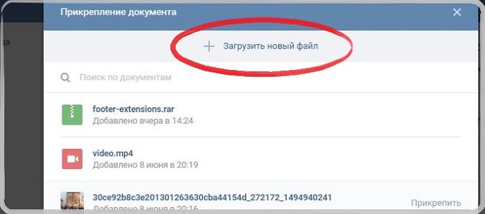 загрузка отправить файл в сообщения вконтакте
