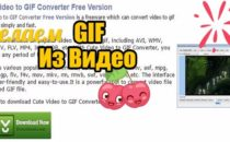 Конвертер видео в GIF (video to gif)
