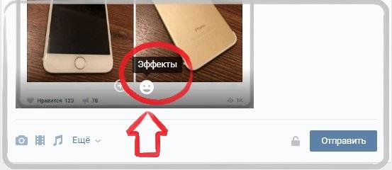 редактор изображений вконтакте