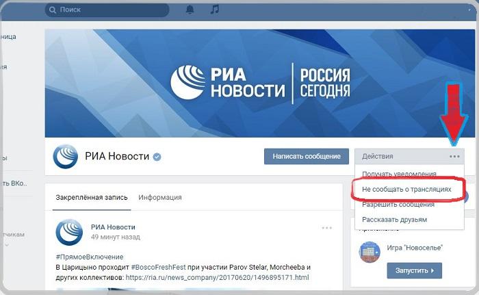выборочное отключение оповещений о трансляциях ВКонтакте