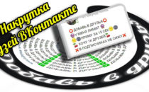 Добавить много друзей ВКонтакте