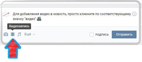 добавление видеозаписи к посту группы вконтакте