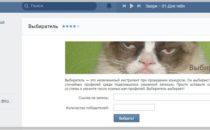Как провести конкурс репостов ВКонтакте