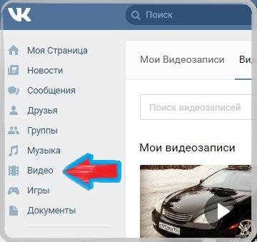 пункт меню видео ВКонтакте