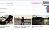 Добавить видео в группе и у себя в видеозаписях