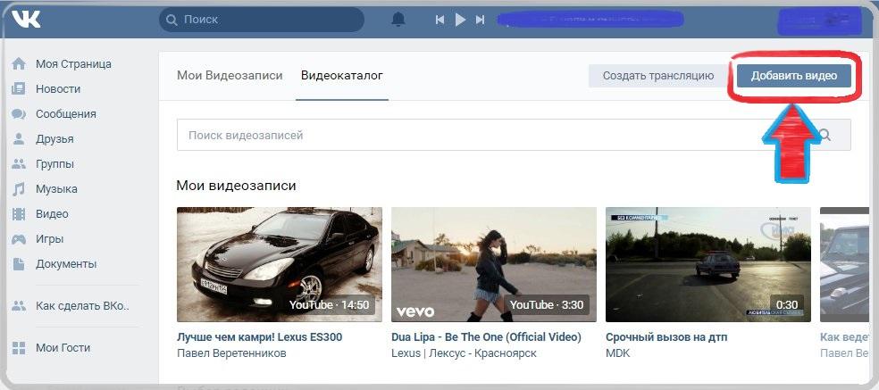 добавить видео кнопка вконтакте