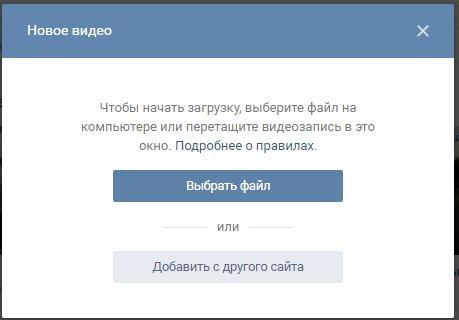 загрузить своё видео или вставить ссылку для вконтакте