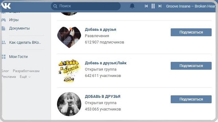 группы добавить друзей вконтакте