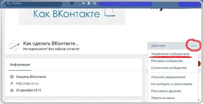 добавление раздела видео в группу вконтакте
