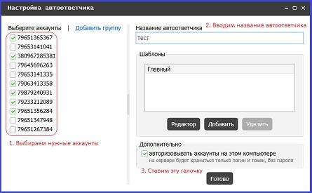 настройки шаблона автоответчика botix для вконтакте