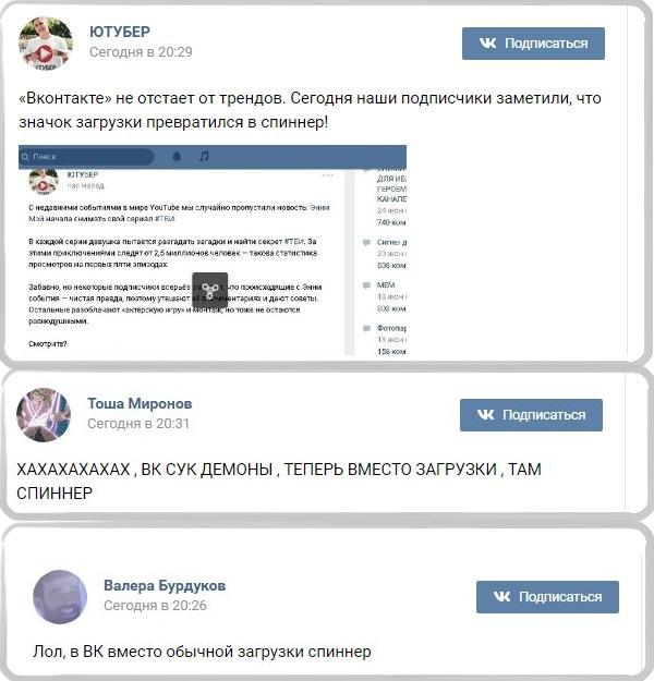 спиннер вконтакте