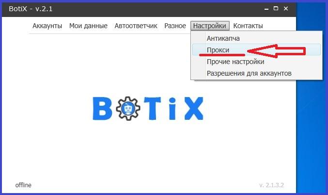 Настройка прокси в BotiX автоответчика ВКонтакте