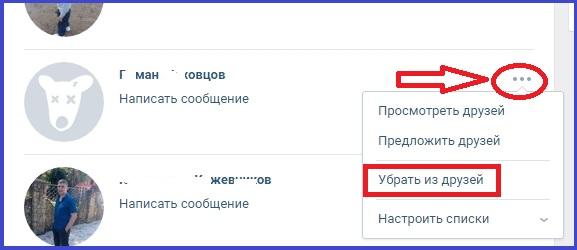 массовое удаление друзей вконтакте