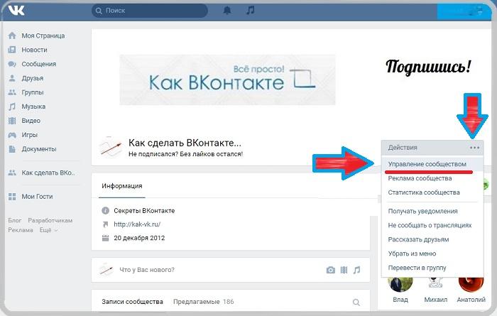 управление группой вконтакте добавление администратора