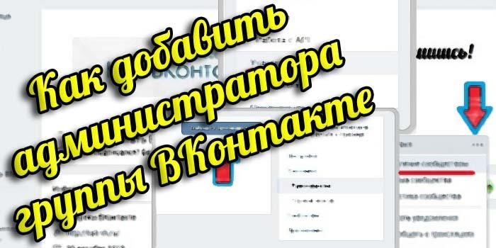добавить администратора группы вконтакте