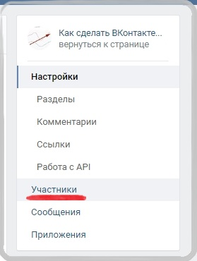 Участники группы в настройках соц сети ВКонтакте